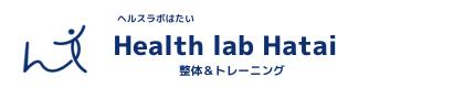 Health lab Hatai 整体&トレーニング