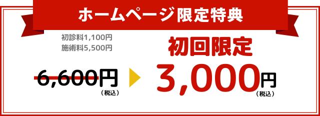 ホームページ特典 初回限定3000円