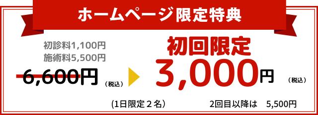 初回限定 3000円